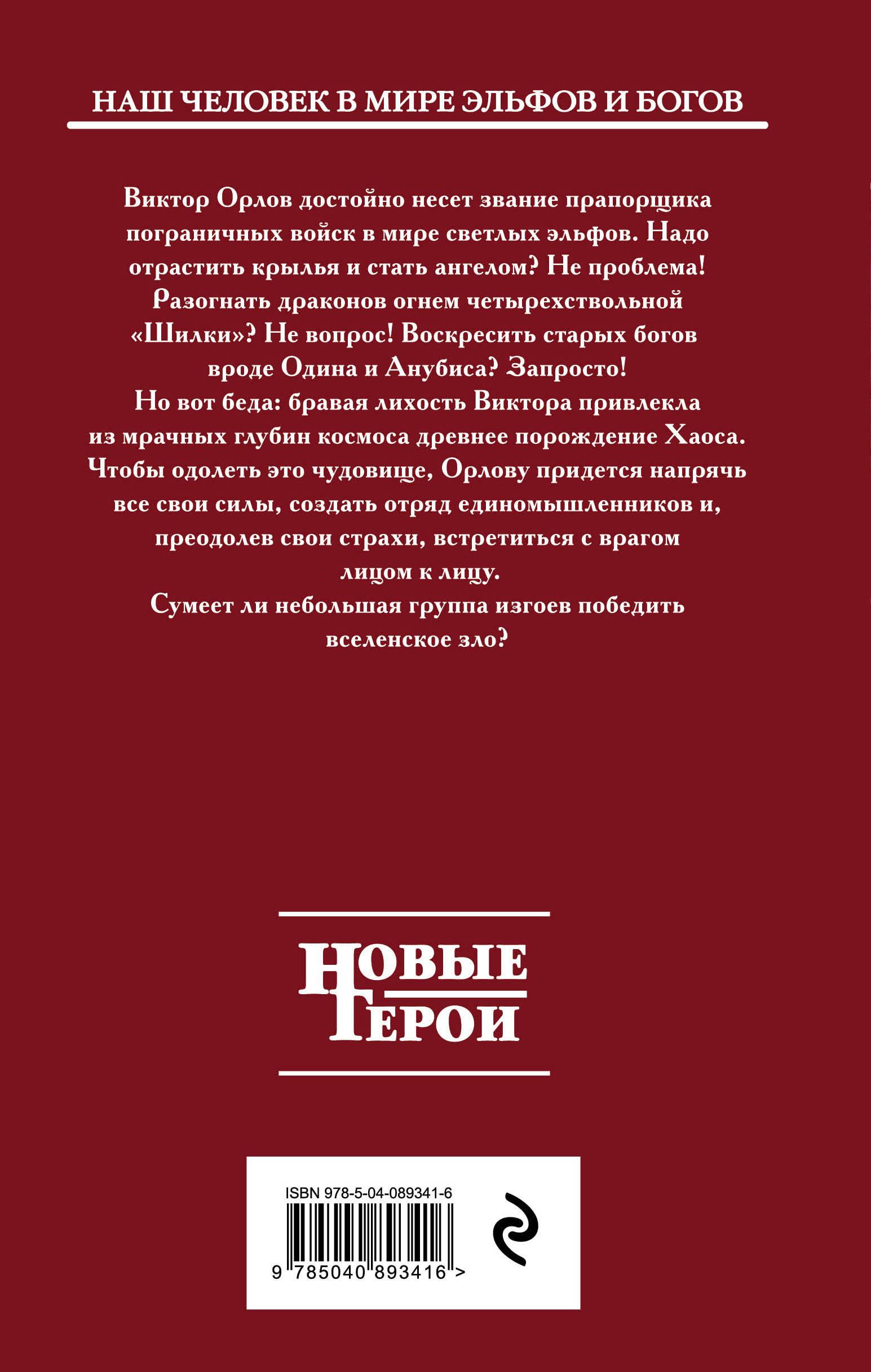 Прапорщик драконьей кавалерии. Михаил Ланцов