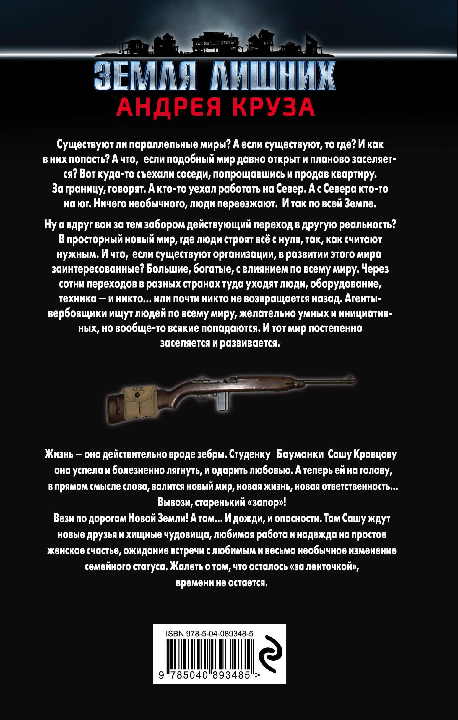 Оружейница. Александр Шило