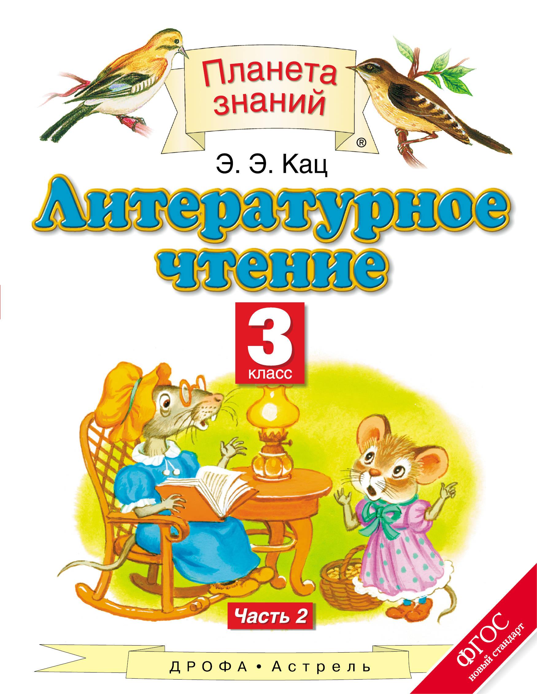 Э. Э. Кац Литературное чтение. 3 класс. Учебник. В 3 частях. Часть 2