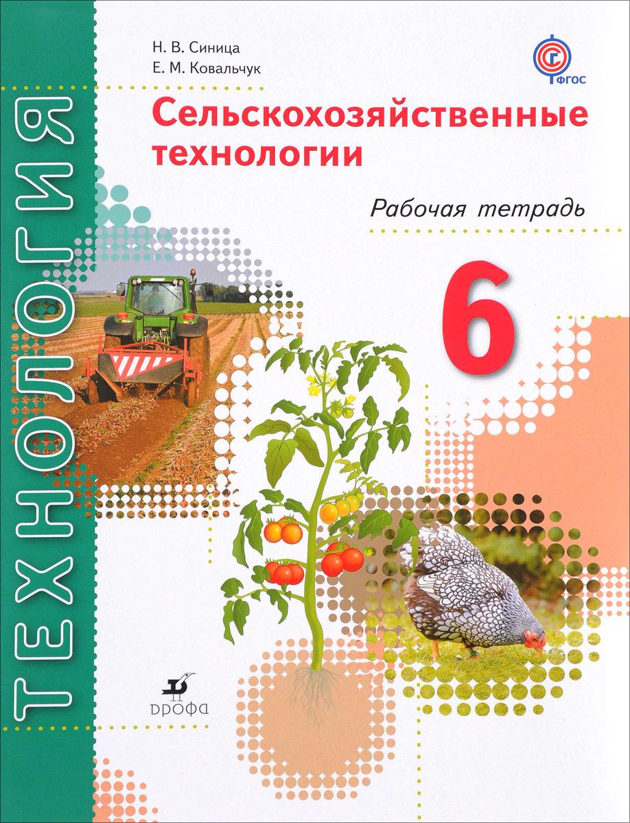 Н. В. Синица, Е. М. Ковальчук Технология. Сельскохозяйственные технологии. 6 класс. Рабочая тетрадь т м рагозина технология 1 класс тетрадь для самостоятельной работы