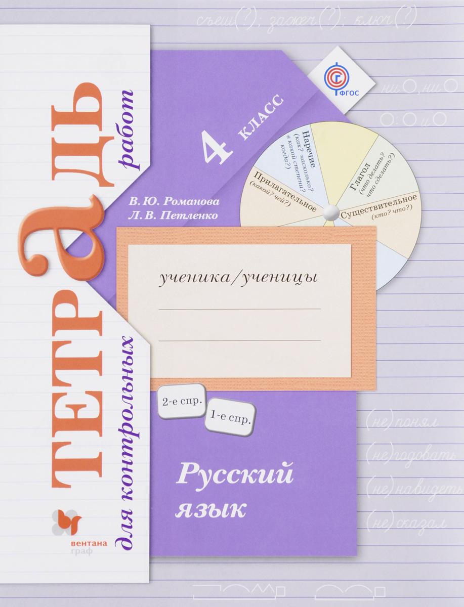 Тетрадь для контрольных работ по русскому языку 4 класс читать онлайн биржа торгов нефти