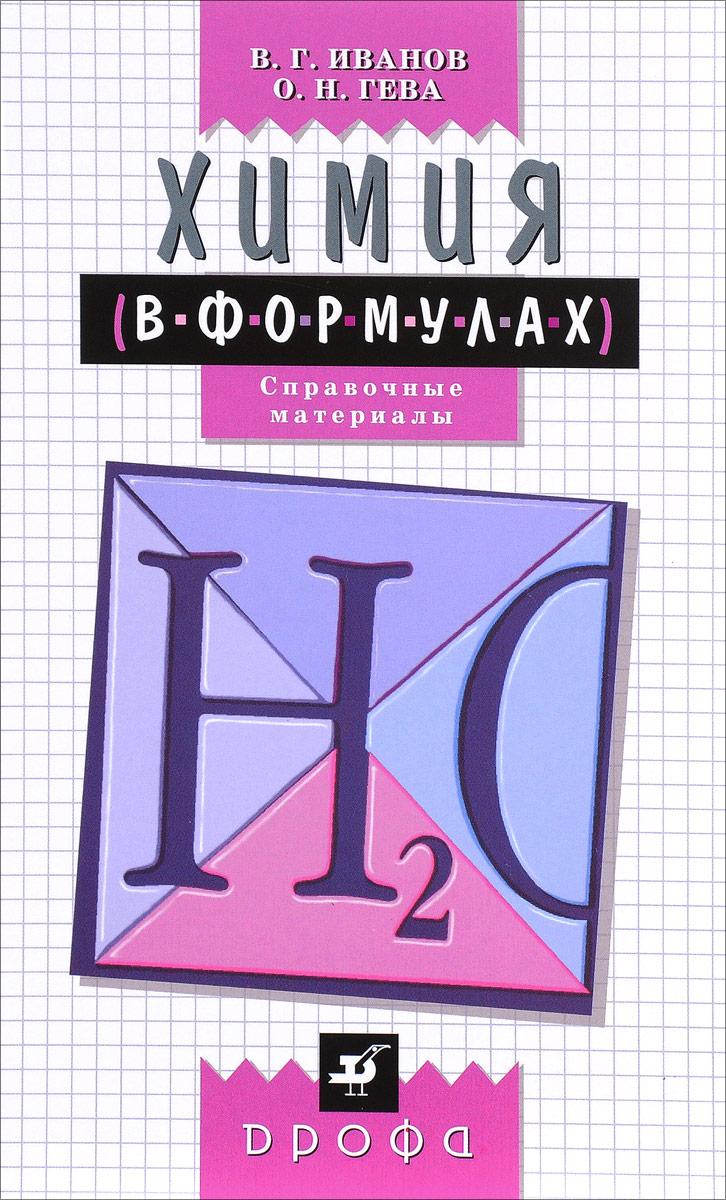 В. Г. Иванов, О. Н. Гева Химия в формулах. 8-11 класс. Справочное пособие