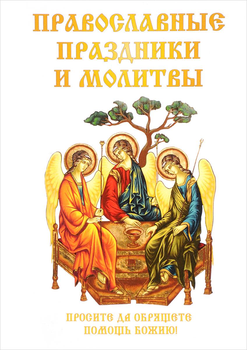 цены на Н. В. Цветкова Православные праздники и молитвы  в интернет-магазинах
