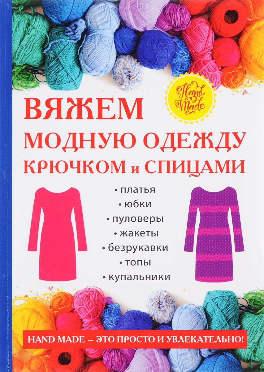 f0ae584deb221 Вяжем модную одежду крючком и спицами — купить в интернет-магазине OZON с быстрой  доставкой