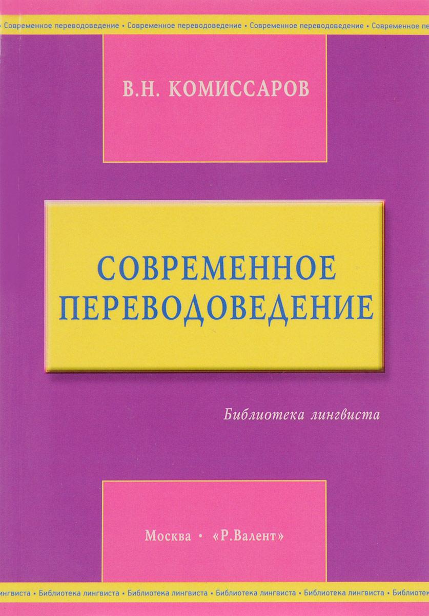 В. Н. Комиссаров Современное переводоведение