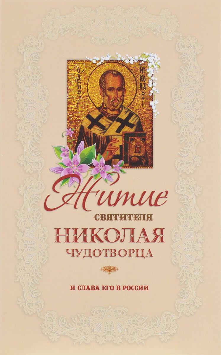 купить Житие Святителя Николая и слава его в России недорого