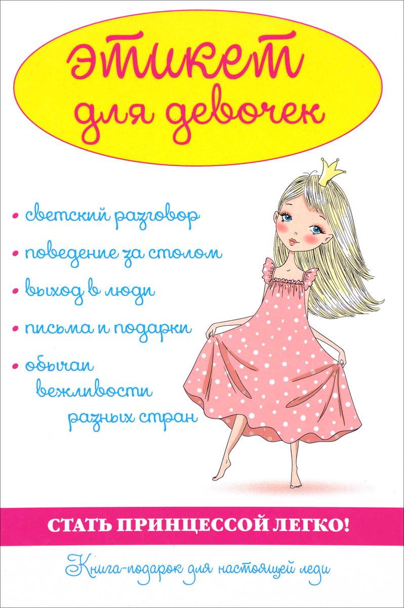 А. Снегирёва Этикет для девочек