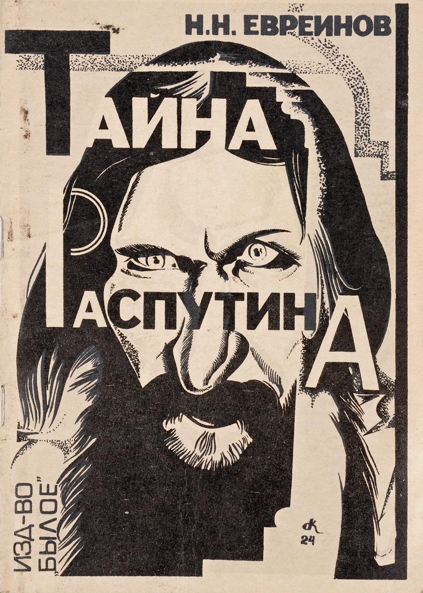 Евреинов Н.Н. Тайна Распутина