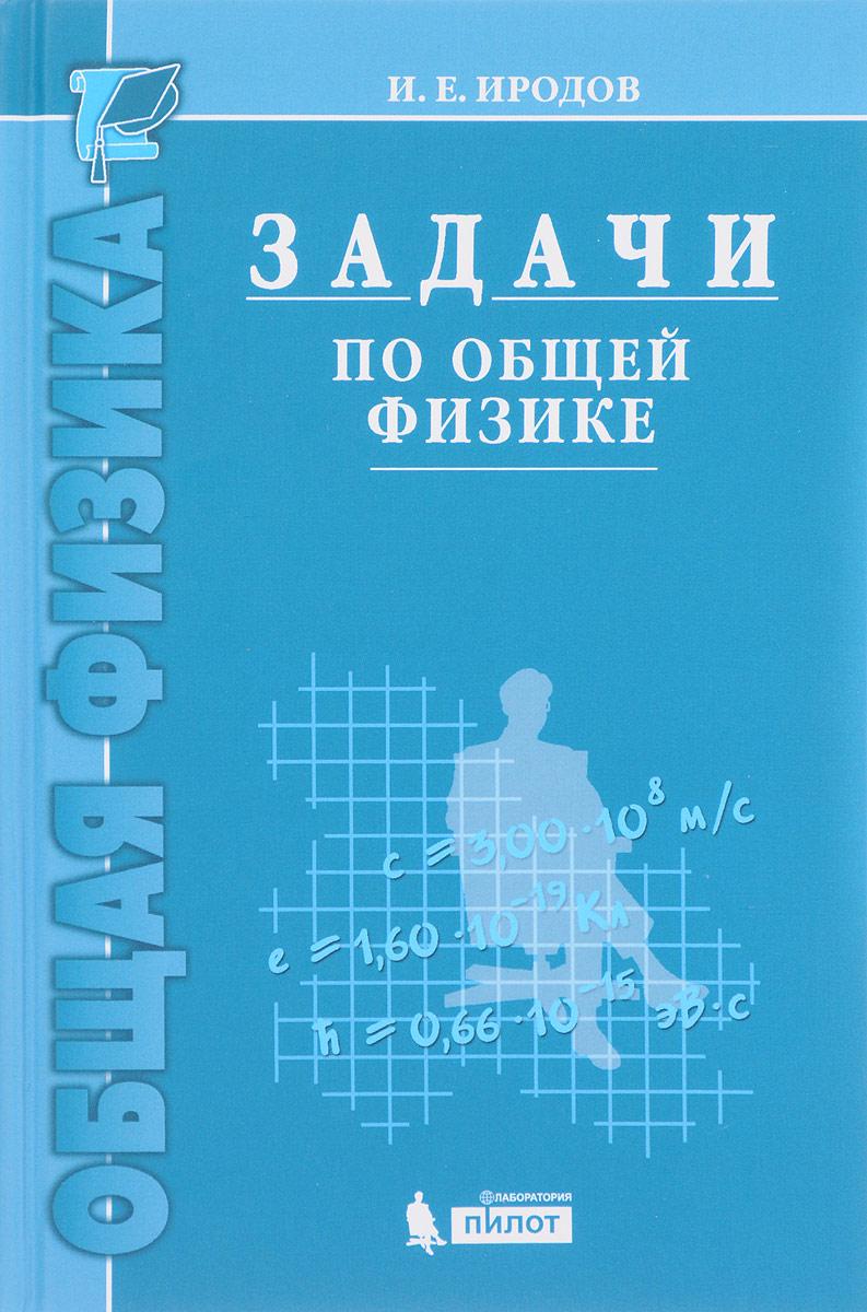 И. Е. Иродов Задачи по общей физике. Учебное пособие