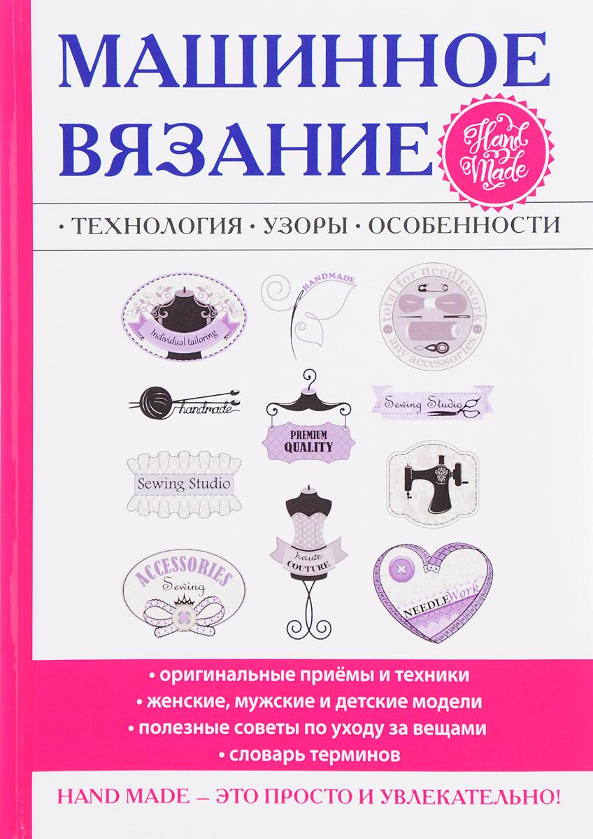 А. В. Печкарева, Л. Г. Ерофеева Машинное вязание. Технология, узоры, особенности