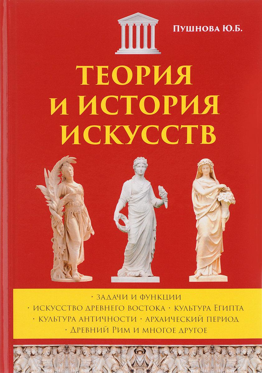 Ю. Б. Пушнова Теория и история искусств