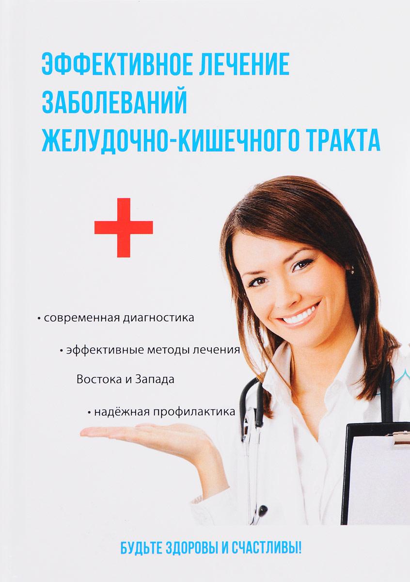 П. Голицына Эффективное лечение заболеваний желудочно-кишечного тракта эффективное лечение заболеваний желудочно кишечного тракта