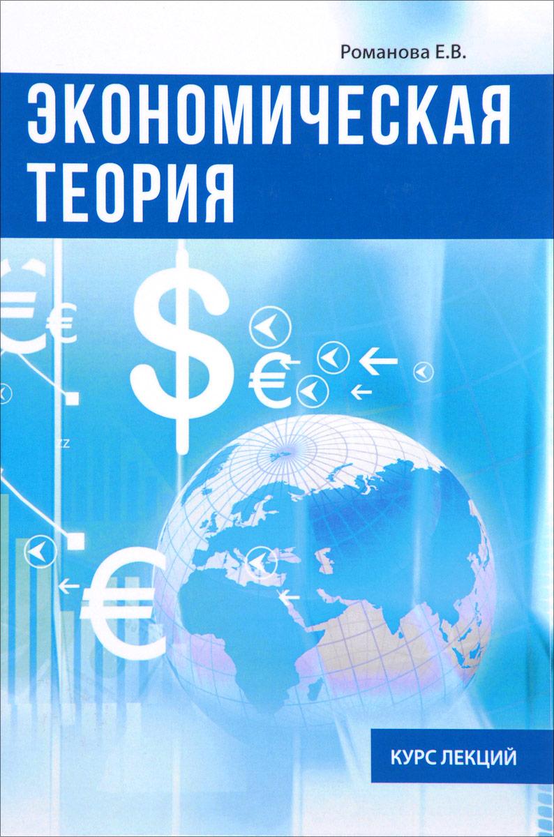 Е. В. Романова Экономическая теория. Курс лекций е в романова экономическая теория курс лекций