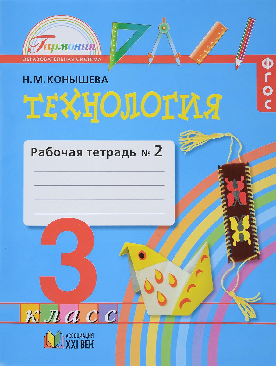 Н. М. Конышева Технология. Рабочая тетрадь к учебнику для 3 класса. В 2 частях. Часть 2