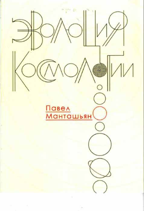 Павел Манташьян Эволюция космологии