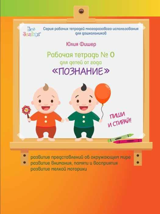 Юлия Фишер Рабочая тетрадь №0. Для детей от года. Познание. Пиши и стирай