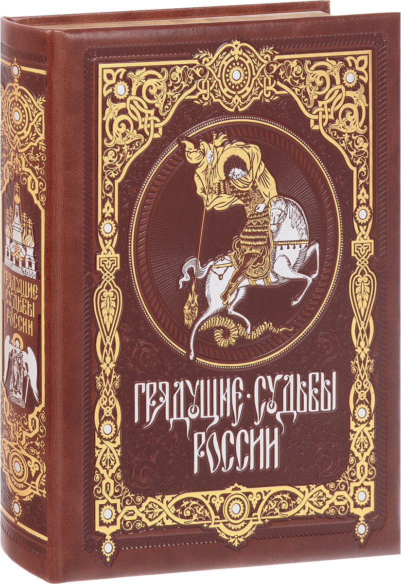 К. Н. Леонтьев Грядущие судьбы России (подарочное издание)