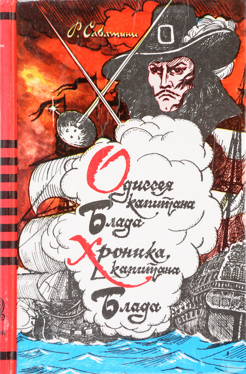 Сабатини Р. Одиссея капитана Блада. Хроника капитана Блада