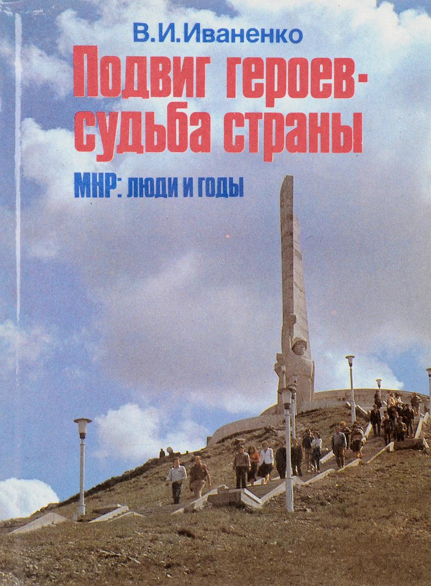 Иваненко В.И. Подвиг героев - судьба страны