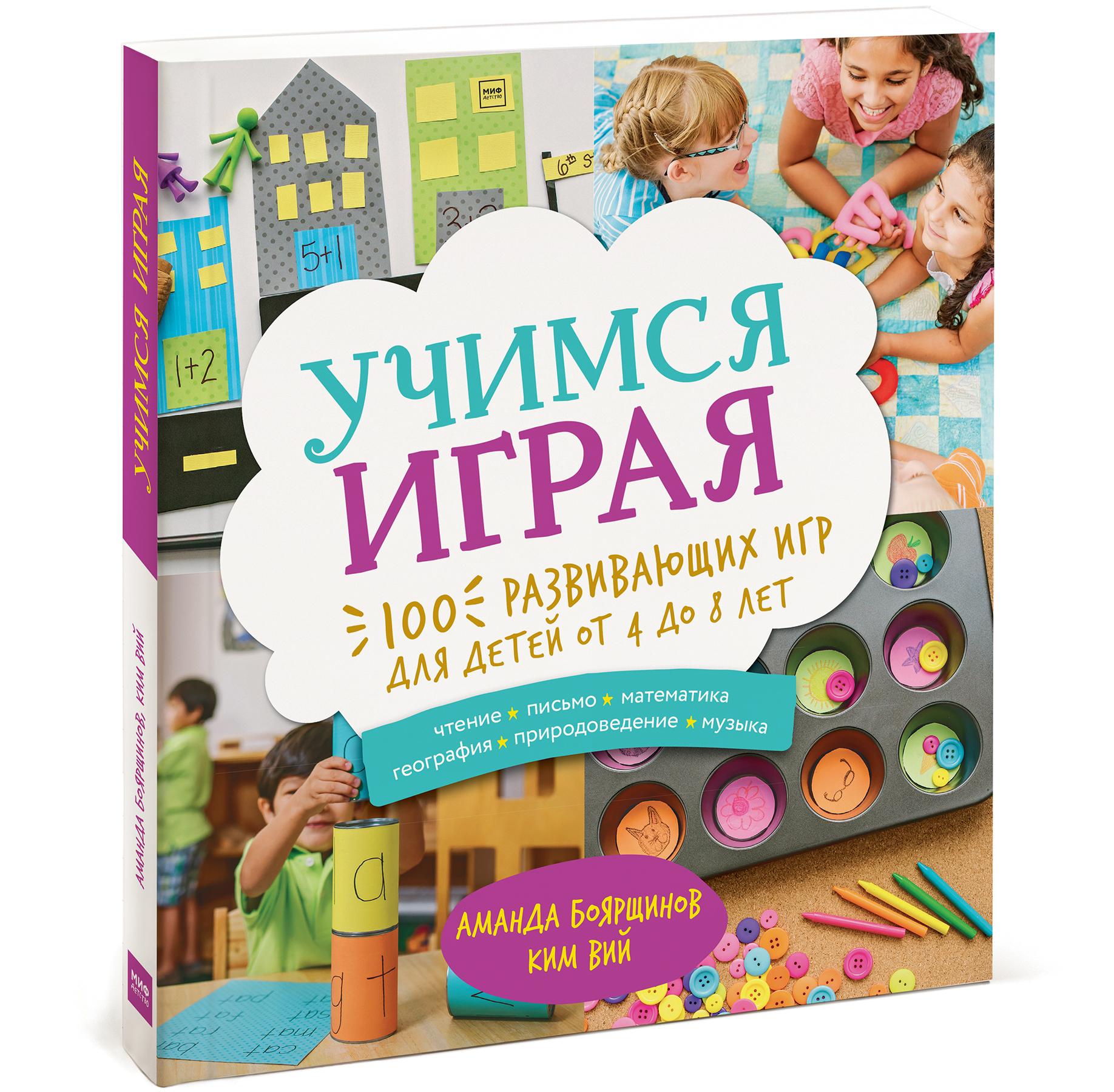 Аманда Боярщинов, Ким Вий Учимся играя. 100 развивающих игр для детей от 4 до 8 лет