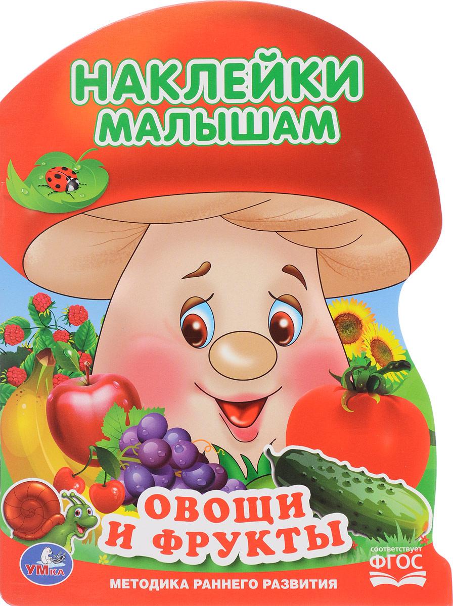 Овощи и фрукты (+ наклейки) детские наклейки умка развивающие многоразовые наклейки овощи и фрукты