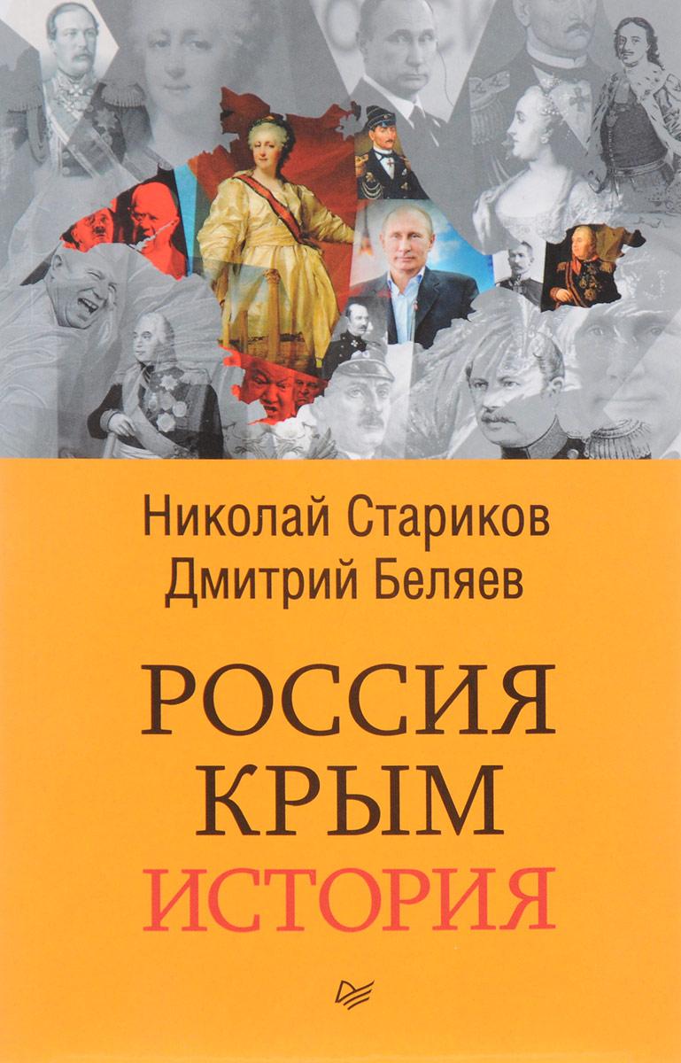 Н. В. Стариков Россия. Крым. История