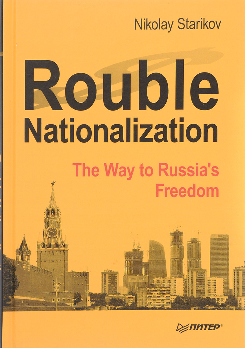 Nikolay Starikov Rouble Nationalization: The Way to Russia's Freedom