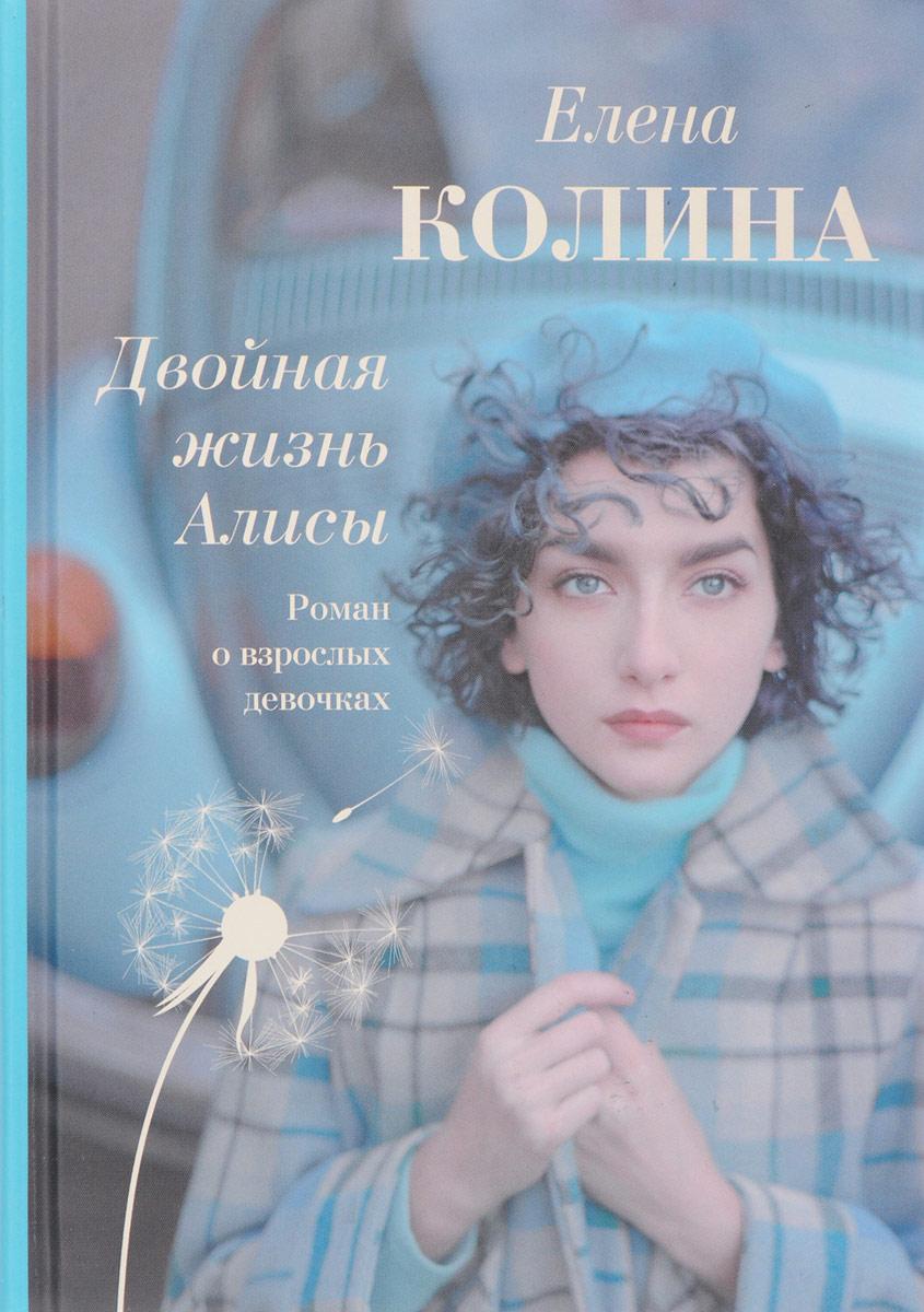 Елена Колина Двойная жизнь Алисы даймон х двойная жизнь линдси пайк роман