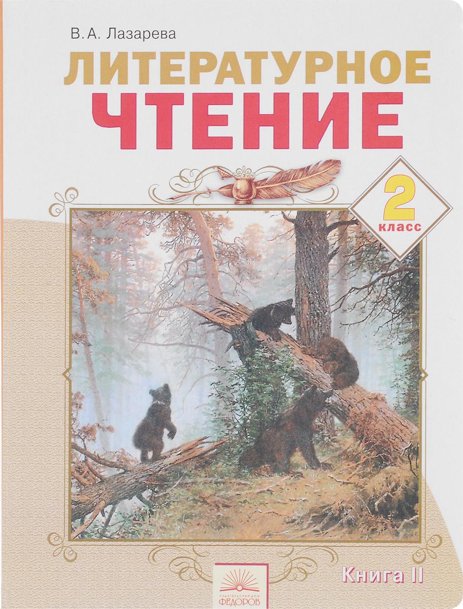 В. А. Лазарева Литературное чтение. 2 класс. В 2 частях. Часть 2