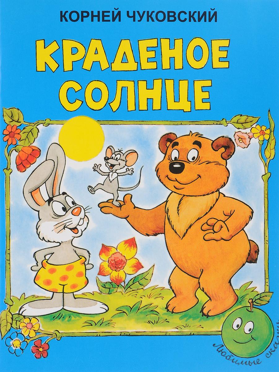 Корней Чуковский Краденое солнце краденое свидание