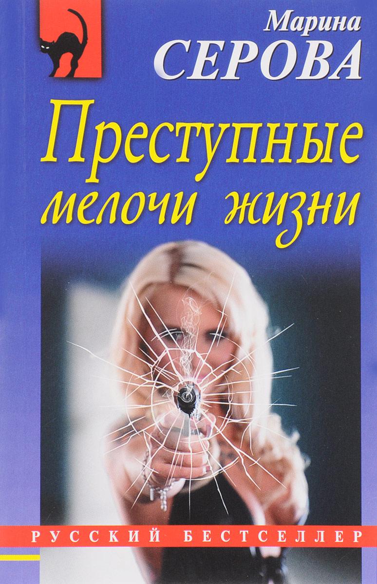 Марина Серова Преступные мелочи жизни