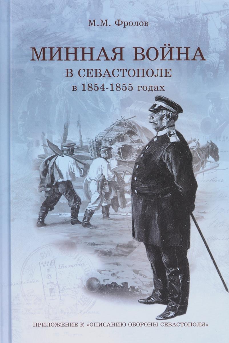 М. М. Фролов Минная война в Севастополе в 1854-1855 годах (+ CD)