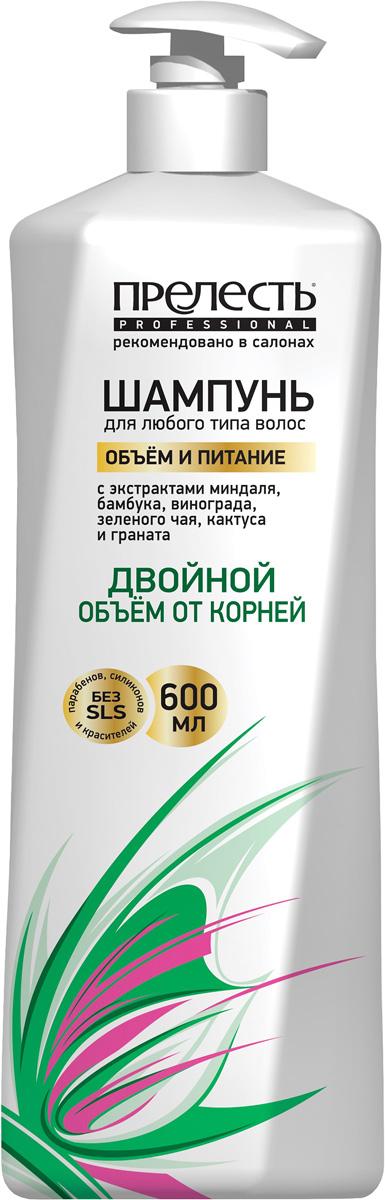 Прелесть Professional Шампунь для волос Expert Collection Объем и питание для любого типа волос, 600 мл