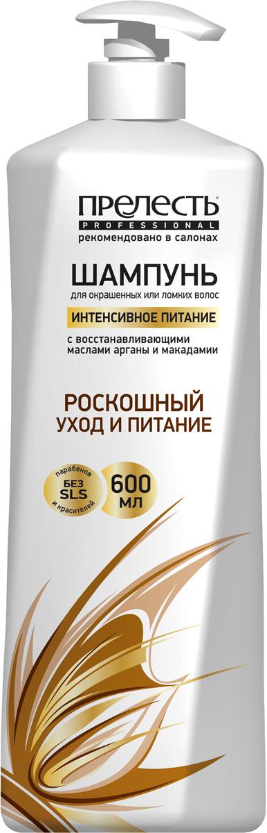 Прелесть Professional Шампунь для волос Expert Collection Интенсивное питание для окрашенных и ломких волос, 600 мл