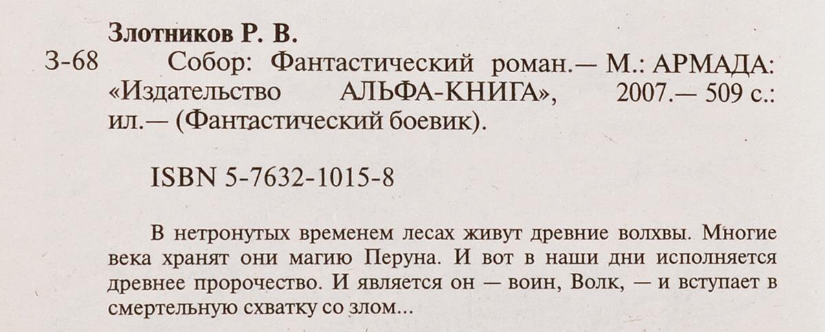 Собор. Злотников Р.В.