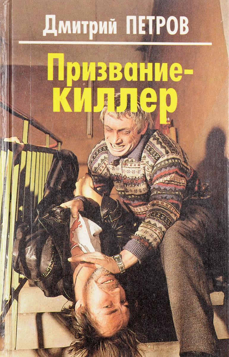 Петров Д. Призвание-киллер