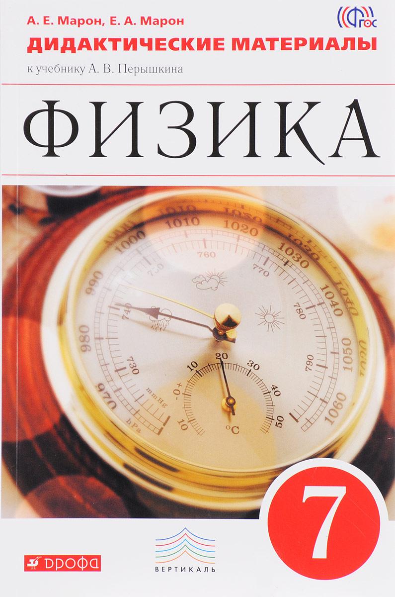 А. Е. Марон, Е. А. Марон Физика. 7 класс. Дидактические материалы.