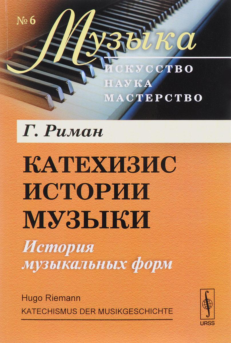 Г. Риман Катехизис истории музыки. История музыкальных форм