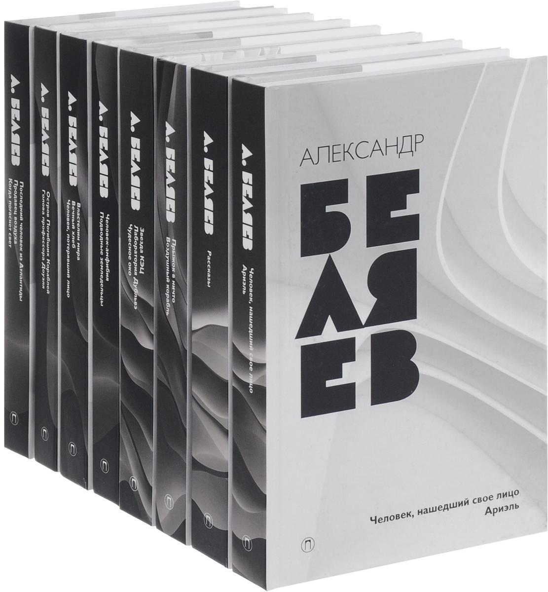 Александр Беляев Александр Беляев. Собрание сочинений (комплект из 8 книг) кружка printio рыбки