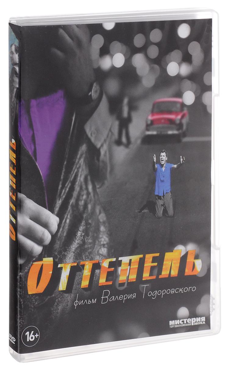 Оттепель (2 DVD)