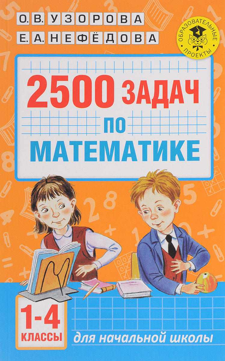 О. В. Узорова, Е. А. Нефёдорова Математика. 1-4 классы. 2500 задач