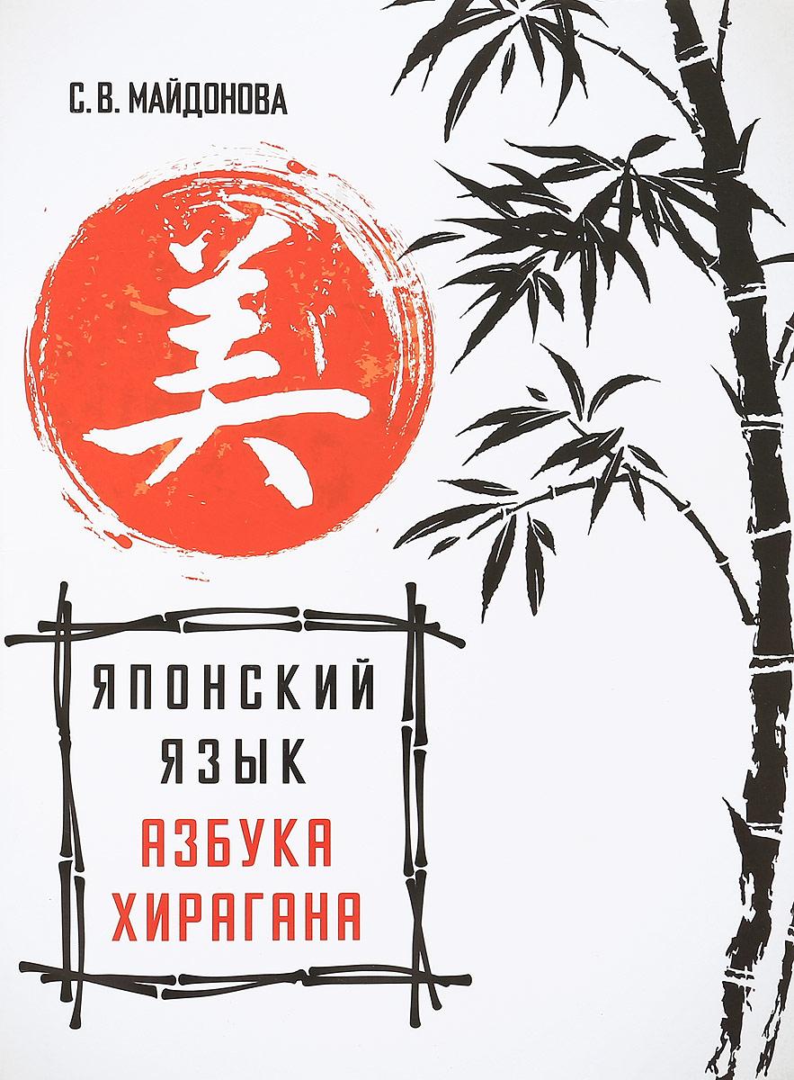С. В. Майдонова Японский язык. Азбука хирагана