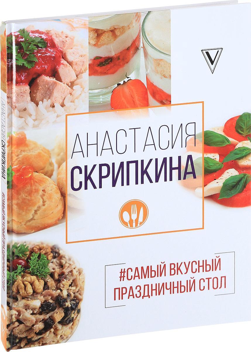 Анастасия Скрипкина #Самый вкусный праздничный стол праздничный стол