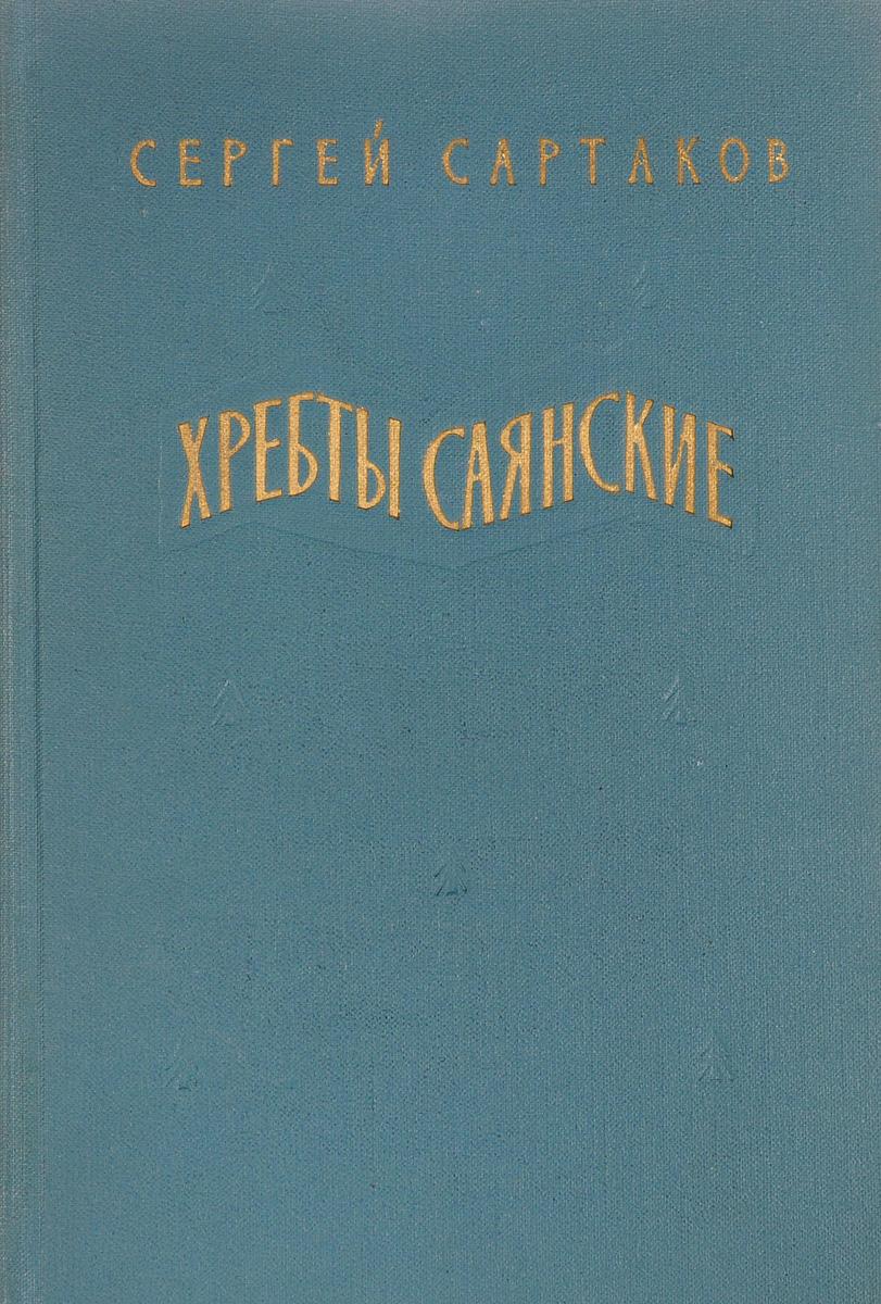 Сартаков С.В. Хребты Саянские. Роман в 3 книгах. Книга 3. Пробитое пулями знамя