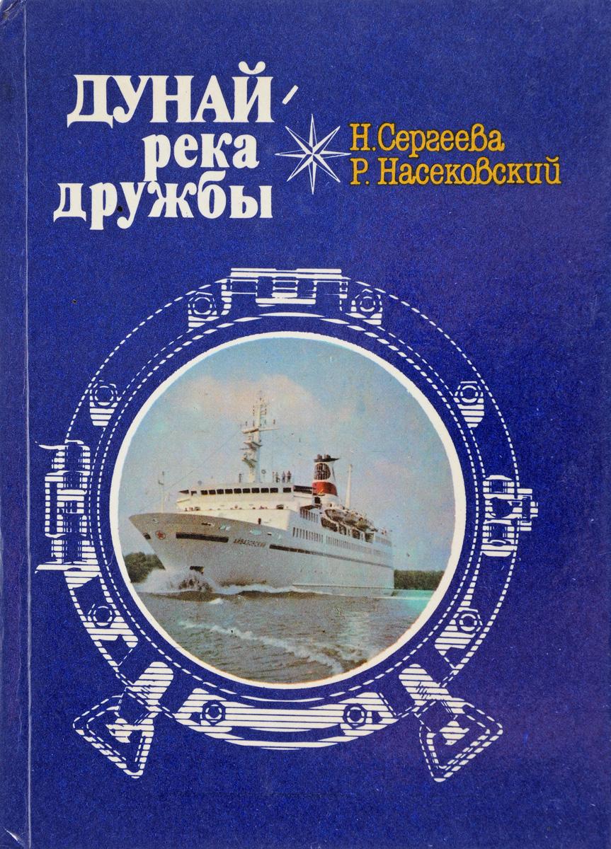 Сергеева Н.А., Насековский Р.Л. Дунай - река дружбы дунай река империй