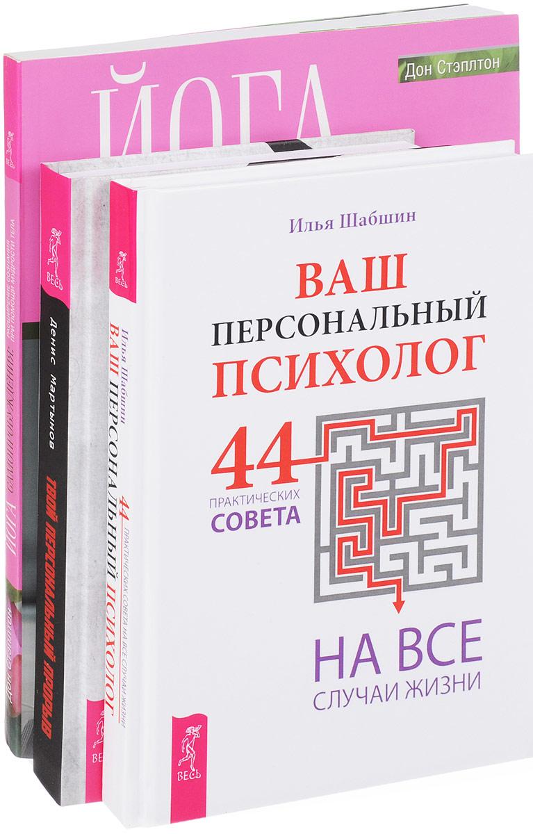 Денис Мартынов, Илья Шабшин, Дон Стэплтон Твой персональный прорыв. Ваш психолог. Йога самопробуждения (комплект из 3 книг)