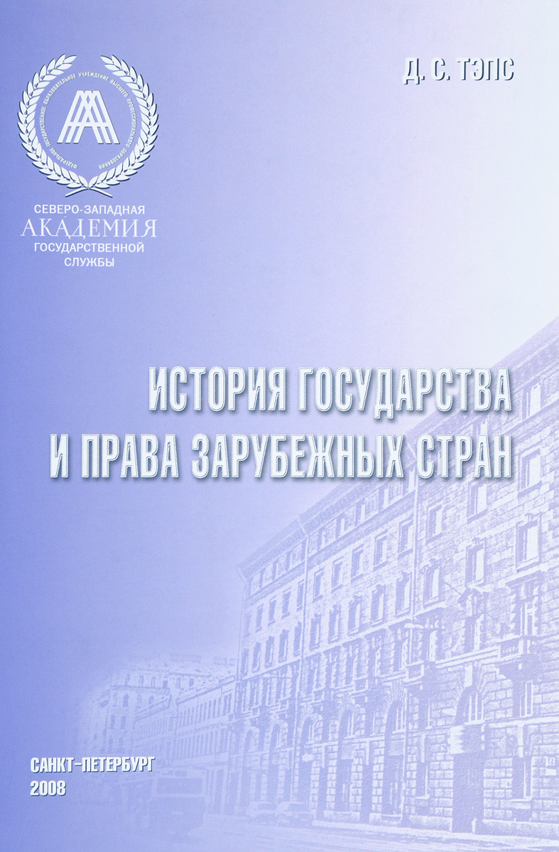 Тэпс Д.С. История государства и права зарубежных стран: учебное пособие