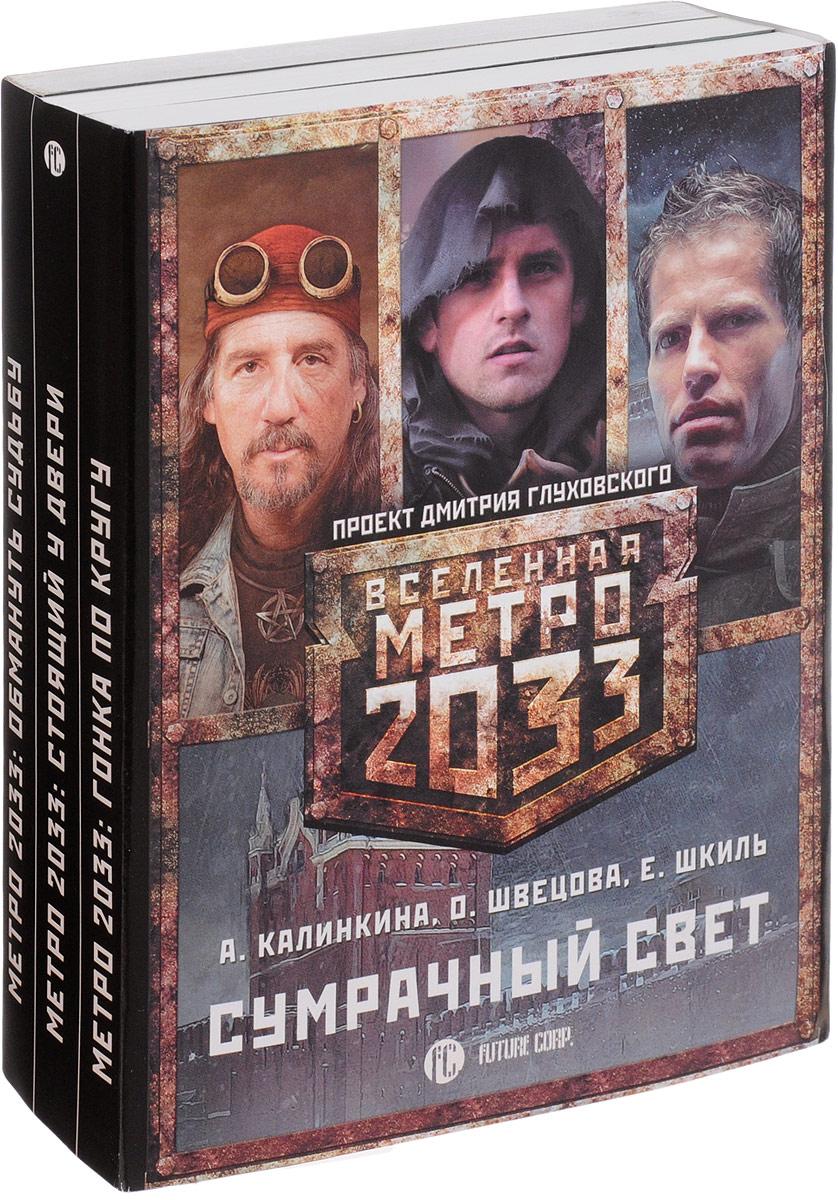 Калинкина Анна Владимировна Метро 2033. Сумрачный свет (комплект из 3 книг) цена в Москве и Питере