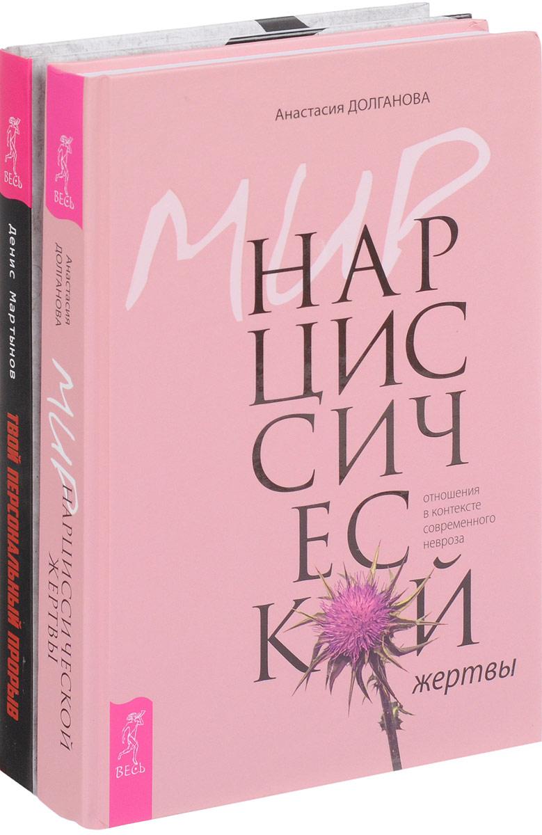 Анастасия Долганова, Денис Мартынов Мир нарциссической жертвы. Твой персональный прорыв (комплект из 2 книг)