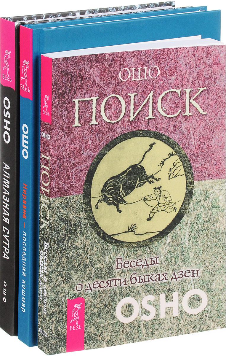 Ошо Алмазная сутра. Нирвана. Поиск (комплект из 3 книг) ошо беседы о гераклите поиск нирвана комплект из 3 книг